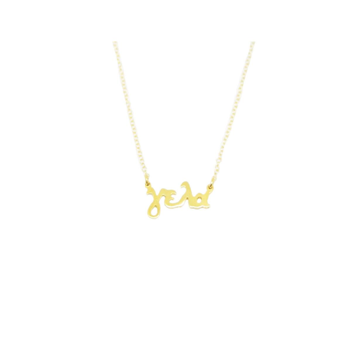 """""""Γέλα"""" goldplated necklace"""