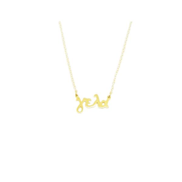 """""""Γέλα"""" silver necklace"""